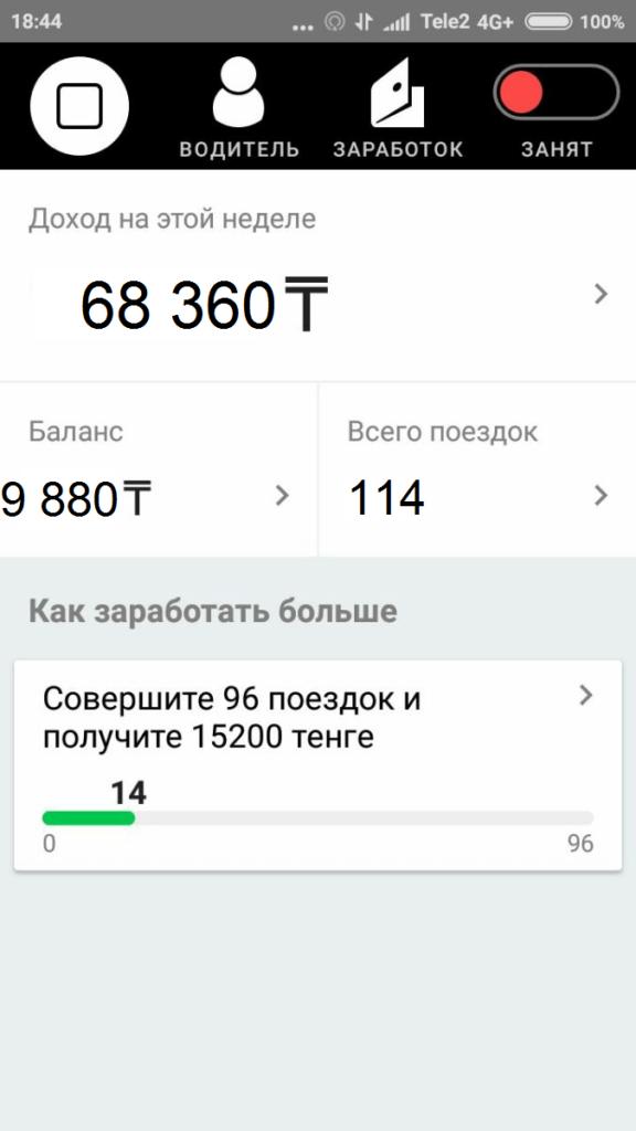 Зарплата водителя Яндекс Такси Казахстан скрин приложения
