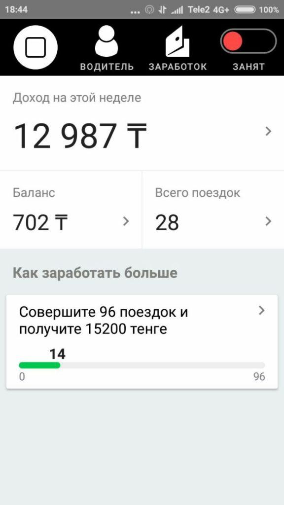 зарплата на подработке Яндекс Такси Казахстан скрин приложения