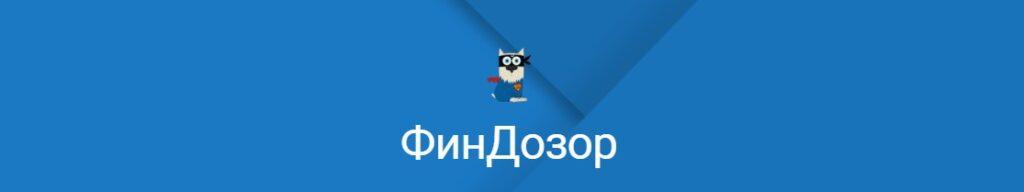 Финдозор - обзоры займов, кредитов,  финансовых сервисов, брокеров и отзывы о них